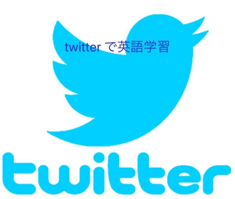 twitterで英語学習